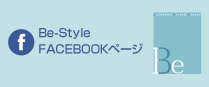 Be-Style FACEBOOKページ