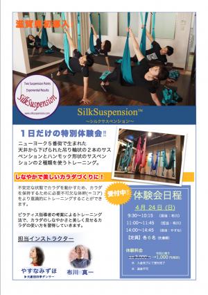 シルク体験会 (1)