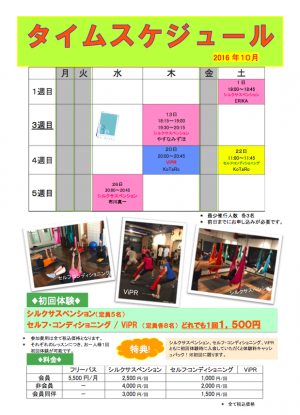 タイムスケジュール大阪店
