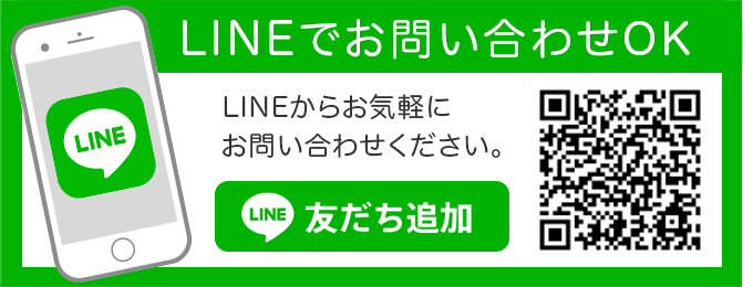 LINE登録